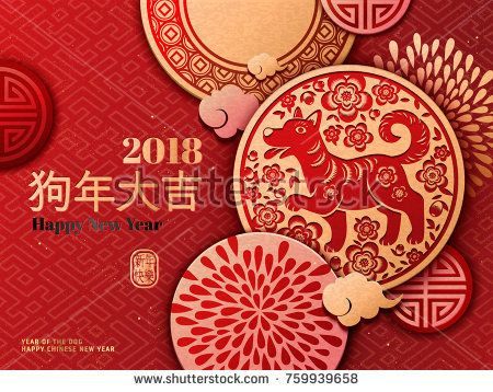 Stock Photo: Chinese New Year template, paper cut dog and floral design, red and gold color, Happy dog year in Chinese words -