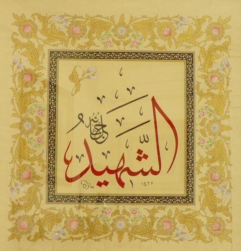 DesertRose///calligraphy///Klasik Türk Sanatları Vakfı