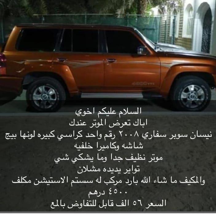الامارات ابوظبي دبي الشارقه امالقيوين عجمان راسالخيمه الفجيره للبيع السعودية عمان الكويت البحرين Cars Vip Uae Uaq Instagram Posts Instagram New Experience