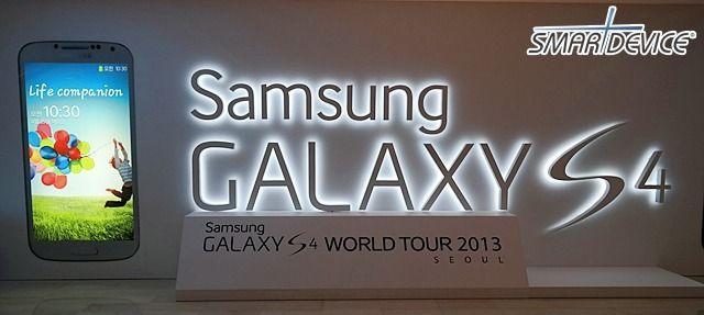 월드 투어 2013 서울에서 갤럭시S4 공개! 갤럭시S4 특징은? (By '스마트디바이스' @SmartDevice_)  http://smartdevice.kr/640