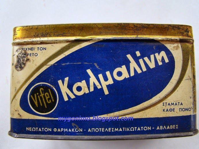 Το Γόνιμο Σερρών Χθες Και Σήμερα: Θυμάστε την Καλμαλίνη?