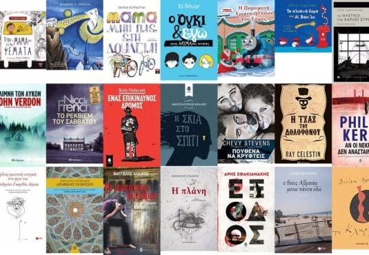 ✔ #Νέες_εκδόσεις: 22 καινούργια #βιβλία 18 μέρες πριν από τα #Χριστούγεννα _________________ Επιμέλεια: Ελένη Γκίκα #new #book #diavazo #vivlio http://fractalart.gr/22-kainourgia-vivlia-2016/