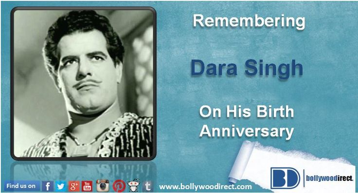 Remembering Dara Singh(19-11) on his 87th birth anniversary. Blending tradition and modernity, Dara Singh represented the nation's collective consciousness Dara Singh was more than a film star. He was a piece of folklore and he became a sociological phenomenon. He cannot be seen merely as a fact of autobiography, a curriculum vitae of achievements, a composite of 148 films and some legendary TV performances. He has to be seen as a hybrid of myth and folklore, of archetype and stereotype.
