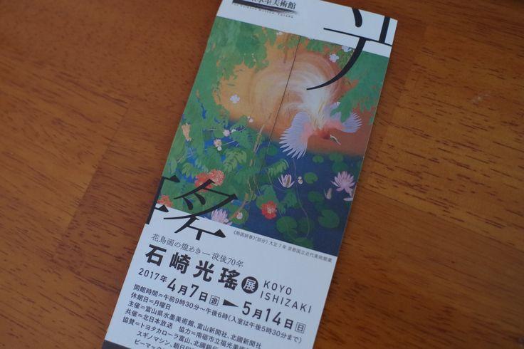 花鳥画の煌めき―没後70年 石崎光瑤展