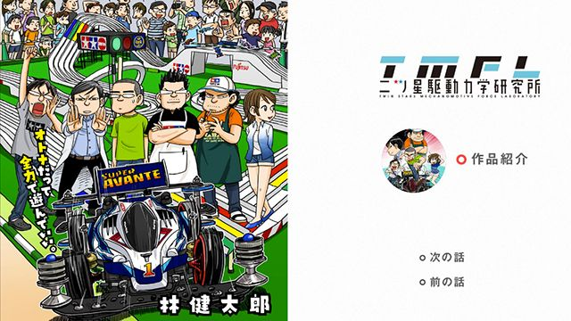 Nuovo manga Mini 4wd!!!