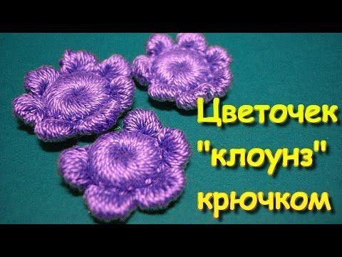 """Ирландское кружево. Цветочек с столбиками """"клоунз"""" крючком - Floret croc..."""