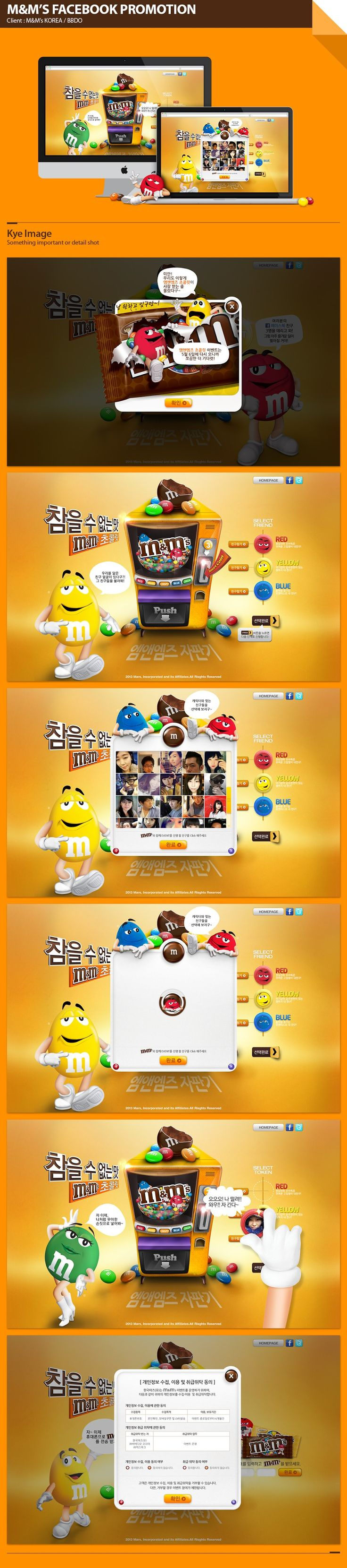 M&M's Facebook promotion