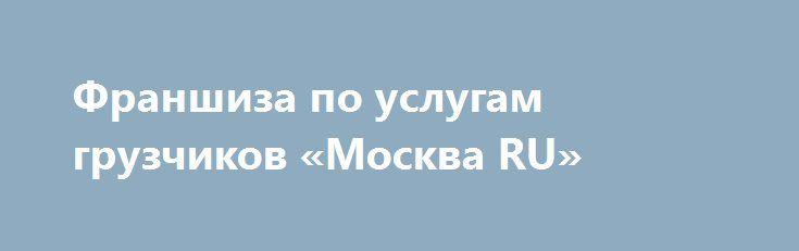 Франшиза по услугам грузчиков «Москва RU» http://www.pogruzimvse.ru/doska/?adv_id=295522 Покупайте нашу франшизу по услугам грузчиков и зарабатывайте 150 000 рублей в месяц уже через 28 дней. Чем Вы будете заниматься, когда станете нашим партнером? Вы будете предоставлять рабочих в аренду компаниям, которые нуждаются в подсобном персонале. Услуги грузчиков, разнорабочих и подсобных рабочих. Почему более 100 партнеров в 5 странах мира выбрали нашу франшизу? Начать очень легко. - Не требуется…