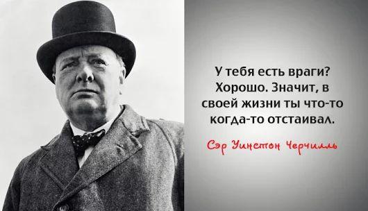 Мудрые и проницательные цитаты сэра Уинстона Черчилля