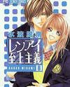 From ShoujoMagic:Karate girl Seri tries to kick away her past in order to catch a new guy at a singles party, but Tamaki, a childhood flame from her old karate dojo, shows up to show off and makes her heart pound. Their reintroduction l...