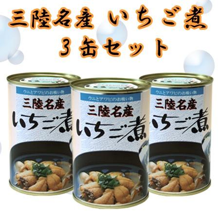いちご煮3缶セット【楽天市場】