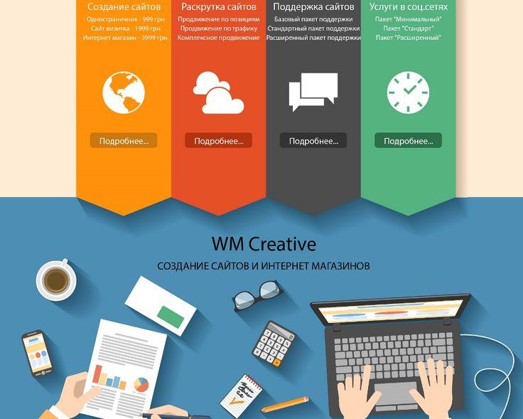 WM Creative https://wm-creative.com.ua/  Создание сайтов и интернет магазинов