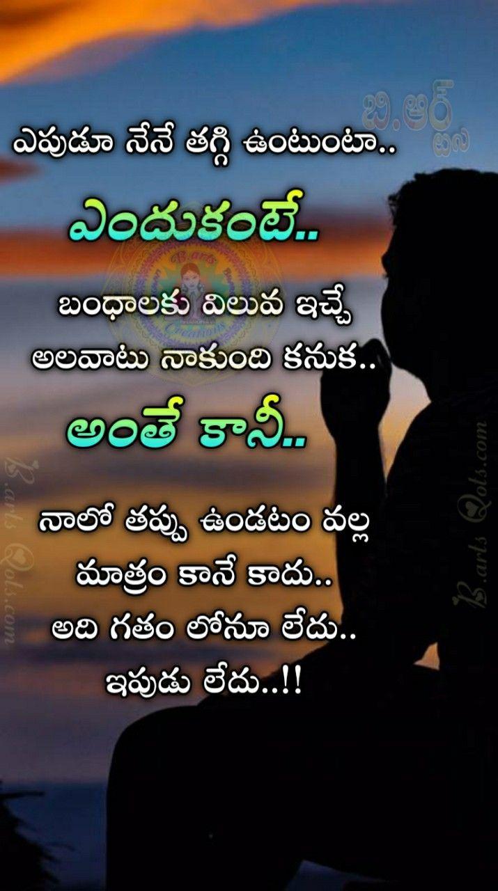 Relationship Sad Quotes In Telugu
