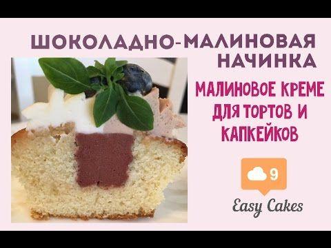 Как приготовить Шоколадно-малиновую начинку для тортов и капкейков. Рецепт малинового креме. - YouTube