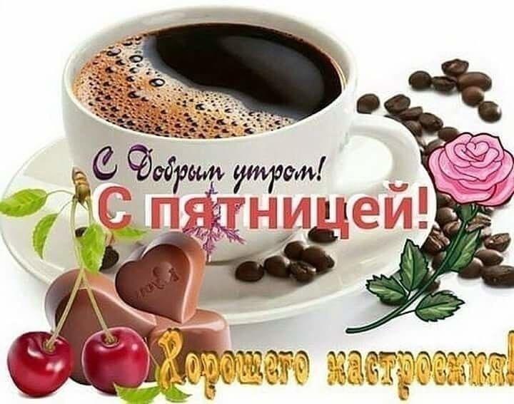 Новый, открытки доброе утро друзья пятница