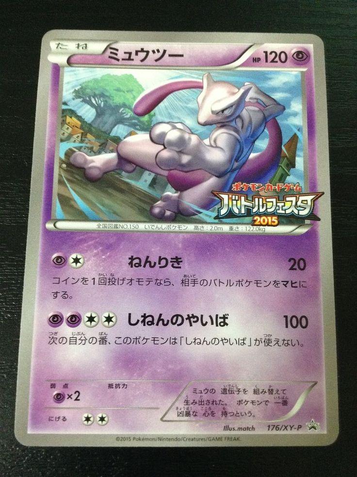 Japanese pokemon card mewtwo 176xyp battle festa 2015