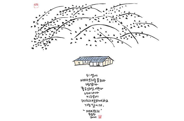 sound of a cicada -이철수'01
