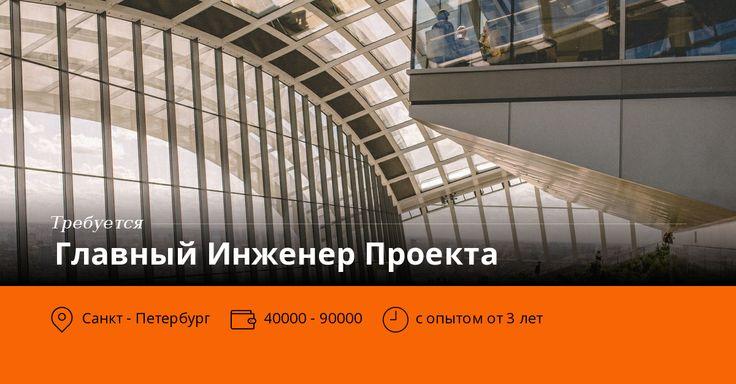 Группа компаний, специализирующаяся на проектировании зданий и сооружений, приглашает Главного Инженера Проекта (г. Санкт - Петербург).