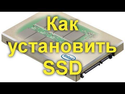 О Т В Ё Р Т К А : канал домашнего мастера: Как установить SSD винчестер в компьютер