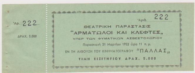 """34564. [Εισιτήριο θεατρικής παραστάσεως]: Θεατρική παράστασις """"Αρματωλοί και Κλέφτες"""" υπέρ των φυματικών του Ασβεστοχωρίου, [Θεσσαλονίκη], 1952, διαστάσεις 17Χ6"""