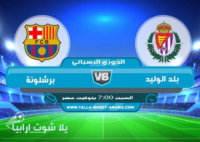 سيتم اضافة الفيديو قبل انطلاق المباراة مباشرة فانتظرونا بلد الوليد برشلونة تتجه أنظار محبي الدوري الإسباني إلى Valladolid Barcelona Pandora Screenshot