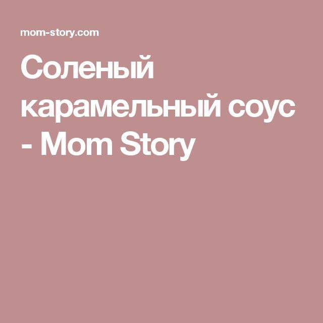 Соленый карамельный соус - Mom Story