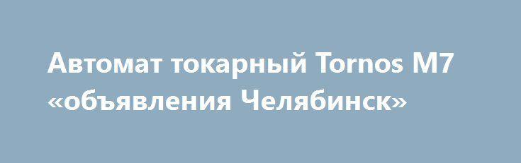 Автомат токарный Tornos M7 «объявления Челябинск» http://www.pogruzimvse.ru/doska27/?adv_id=2181 Продам автомат токарный горизонтальный прутковый Tornos M7. Количество токарного инструмента: Держателей карт: 5 единиц. Макс диаметр обработки: 7 мм. Бабки ход: 60 мм. Скорость вращения шпинделя: 10 000 об/мин. Размеры: 1250*800 мм. Вес: 650 кг. Максимальный диаметр резьбы М6. Производитель: Tornos Bechler, Швейцария. В количестве 49 единиц. 1989-1993 годов выпуска, рабочих, комплектных, с…