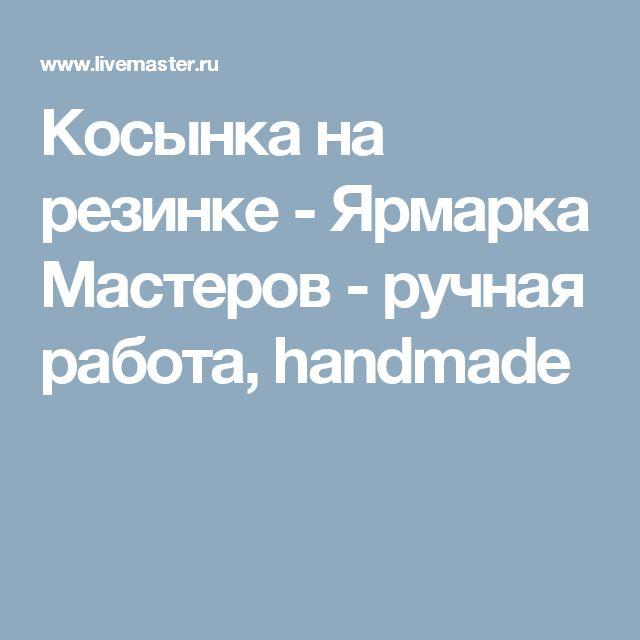 Косынка на резинке - Ярмарка Мастеров - ручная работа, handmade