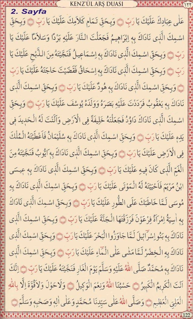 Kenzul arş duası nın arapça yazılışı ve okunuşu