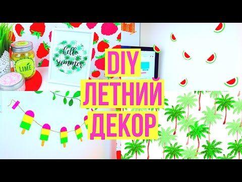Летний Декор Своими Руками // DIY Summer Room Decor // 2016