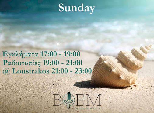 Σαν ξημερώνει Κυριακή www.boemradio.com και www.portokaliradio.gr ετοιμάζονται να σας ταξιδέψουν ...