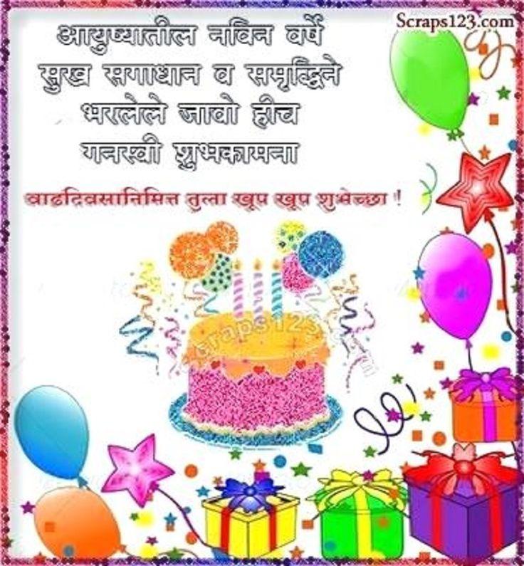 First Birthday Invitation Message In Marathi Birthday