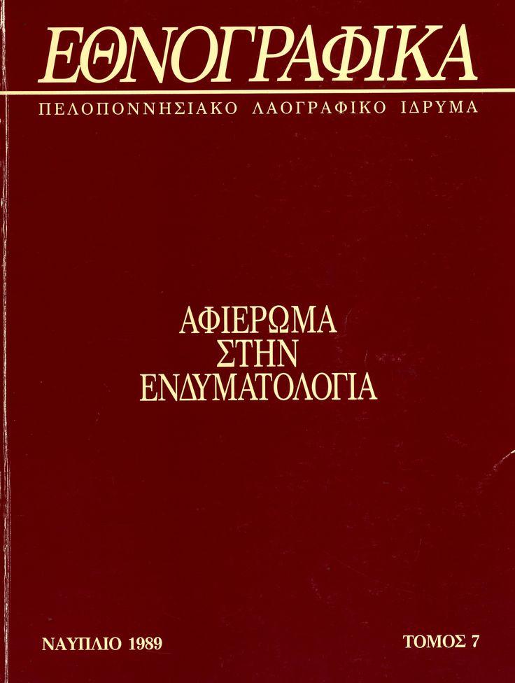 ΕΘΝΟΓΡΑΦΙΚΑ 7: Αφιέρωμα στην Ενδυματολογία. Ναύπλιο 1989.  Διεύθυνση έκδοσης: Ιωάννα Παπαντωνίου ETHNOGRAPHICA 7: On Costume. Nafplion 1989. Editor: Ioanna Papantoniou.  ISSN 0257-1692. ©Peloponnesian Folklore Foundation, Nafplion