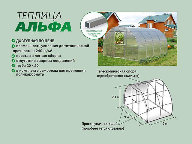 Теплица Альфа, из поликарбоната, идеальный вариант для вашего хозяйства. Купить теплицу из поликарбоната от производителя. Ростовская область
