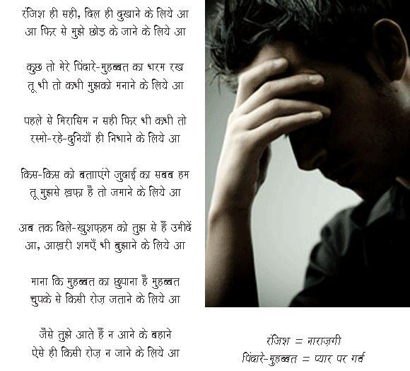 Ranjish hi sahi:Ahmad Faraz,'Frustrations, Love' Poems by Ahmad Faraz,Ranjish, gazal, Mehdi Hassan, love, separation, pining of heart, missing lover, India, Kavita, gita kavita, geeta kavita, geeta kavita, hindi sahitya, geeta kavya madhuri, gita kavita, Kavi, family, Rajiv krishna saxena, Hindi poems, kavita, poetry, Hindi poetry ,Ranjish hi sahi hindi poem by Ahmad Faraz,Best poems of Ahmad Faraz Poems Collection