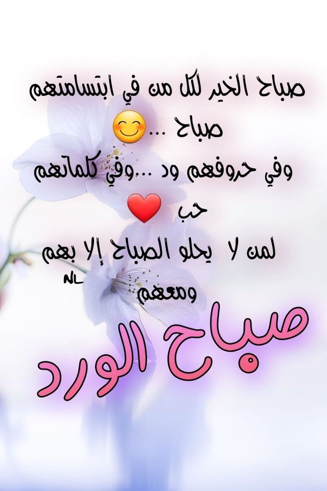 Pin By ام زينب On Good Morning Love Quotes With Images Good Morning Arabic Beautiful Arabic Words