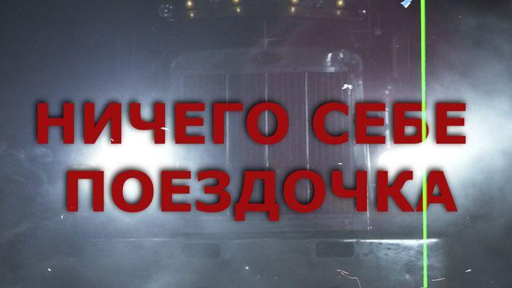 """Обзор фильма """"Ничего себе поездочка"""""""