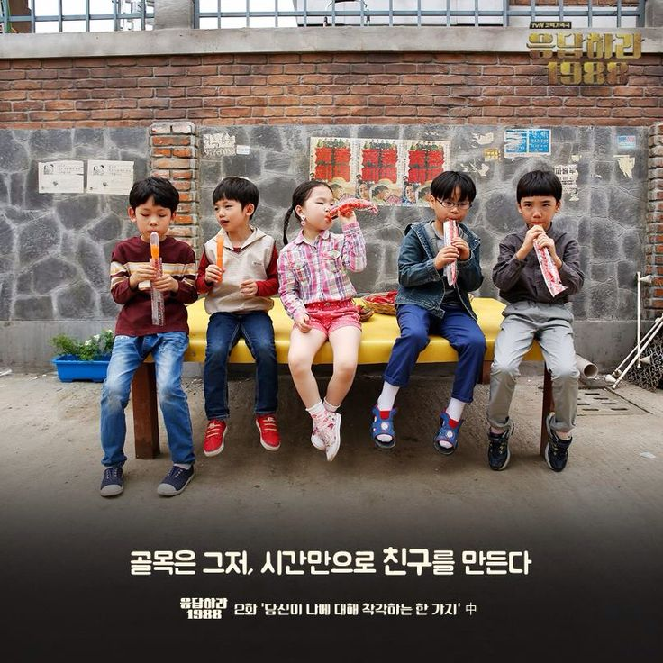 Reply 1988 | Was actually suggested by one of my Korean friends...very good. Shows what life was like for young adults in Korea during the 80s, and is glimpse into Korean family life. The ending disappoint you!!!