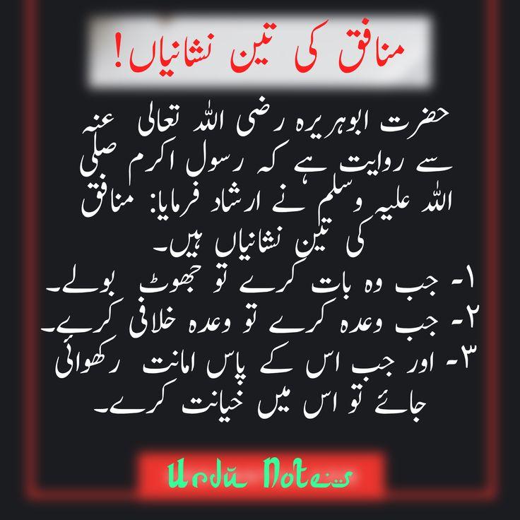 Hadees About Munafiq in 2020 | Urdu quotes islamic, Urdu ...