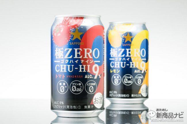 『サッポロ極ZERO CHU-HI ゴクハイ9<トマト>/<レモン>』夏野菜の代表トマトのチューハイはうまいか!?