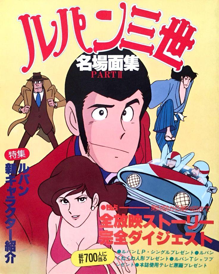 Pin by applecinnamonchemistry on lupin Anime, Manga