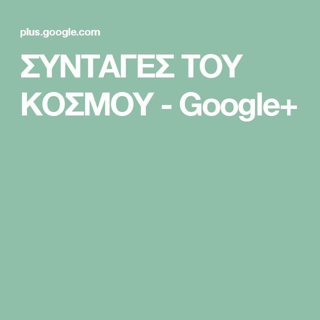 ΣΥΝΤΑΓΕΣ ΤΟΥ ΚΟΣΜΟΥ - Google+