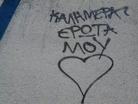 Έρωτα μου