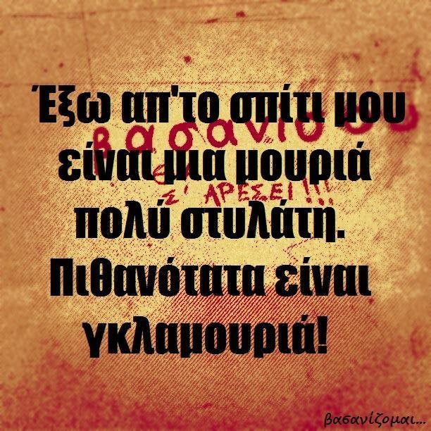 greek funny status