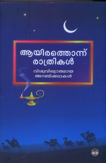 AYIRATHONNU RATHRIKAL Book Written By SADASIVAN M P, Published By DC Books Grandpastore at Best Selling Price. To book your copy Online Visit: http://grandpastore.com/books/view/ayirathonnu-rathrikal-1651.html