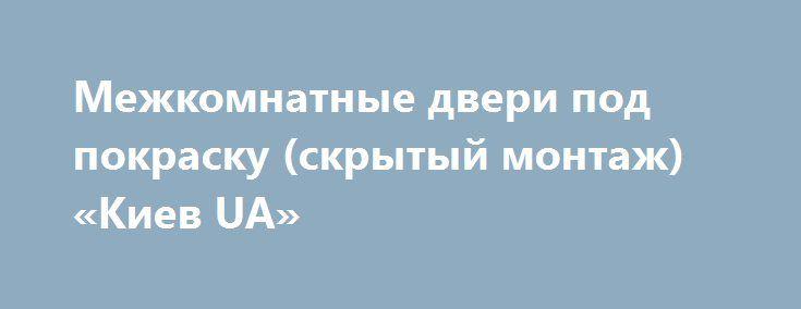 Межкомнатные двери под покраску (скрытый монтаж) «Киев UA» http://www.krok.dn.ua/doska26/?adv_id=2568 Продаются по выгодной цене межкомнатные скрытые двери под покраску с невидимой коробкой или без наличников от фабрики Dierre, Италия  обеспечивает грамотное интерьерное решение и функциональность в современном  интерьере. Межкомнатные двери скрытого монтажа, как холст художника - изменяет свой облик по воле владельца и сливается в единое целое в дизайн интерьера вашего дома. Двери скрытого…
