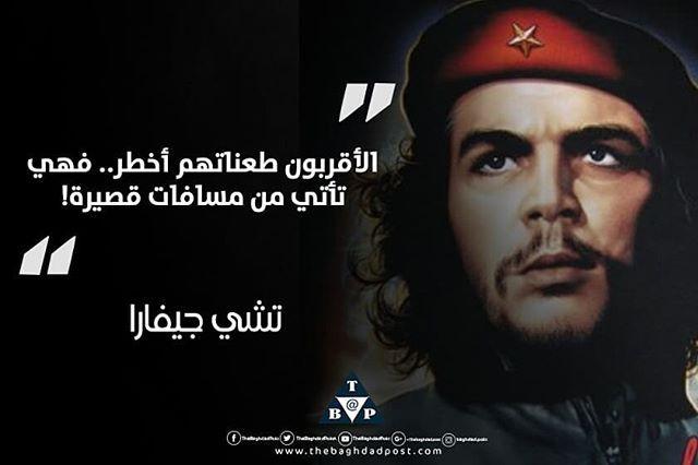الأقربون طعناتهم أخطر فهي تأتي من مسافات قصيرة تشي جيفارا Che Guevara Quotes Arabic Quotes Sayings