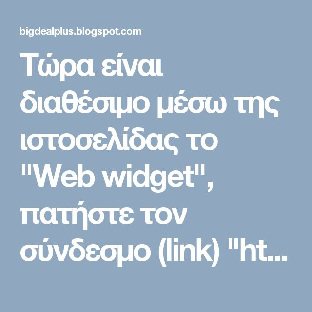 """Τώρα είναι διαθέσιμο μέσω της ιστοσελίδας το """"Web widget"""", πατήστε τον σύνδεσμο (link) """"http://tachmalex.gr/webwidget.html"""" για να το δείτε σε προεπισκόπηση η τον σύνδεσμο """"http://tachmalex.gr/references.html"""" για τις οδηγίες ενσωμάτωσης."""