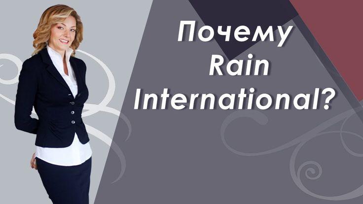 Рекомендации врача. Польза  Rain
