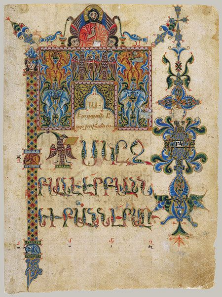 """In the beginning was the word."" Gospel of John illuminated manuscript"